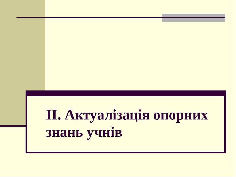 ІІ. Актуалізація опорних знань учнів
