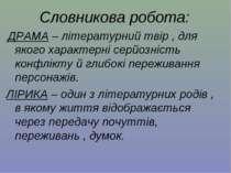Словникова робота: ДРАМА – літературний твір , для якого характерні серйозніс...