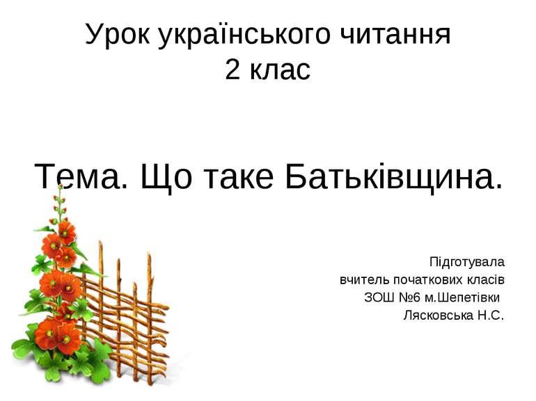 Урок українського читання 2 клас Тема. Що таке Батьківщина. Підготувала вчите...