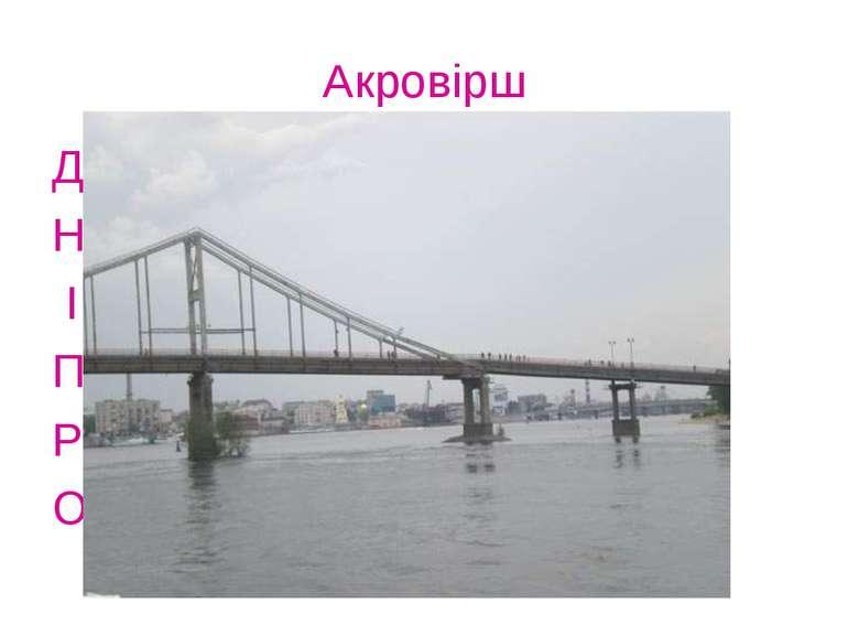 Акровірш Давно ця річка славна Народи триєднає І в Чорне море плине. Простори...