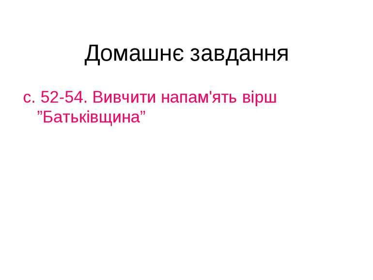 """Домашнє завдання с. 52-54. Вивчити напам'ять вірш """"Батьківщина"""""""