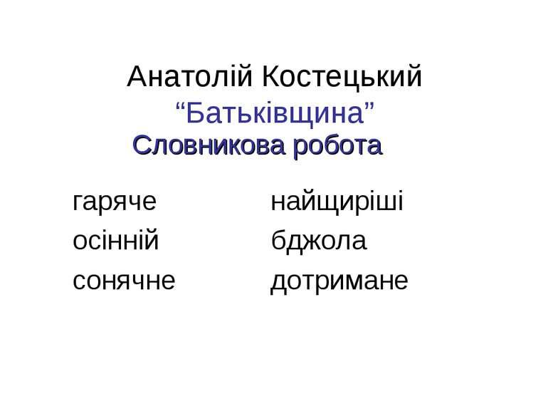 """Анатолій Костецький """"Батьківщина"""" гаряче осінній сонячне найщиріші бджола дот..."""