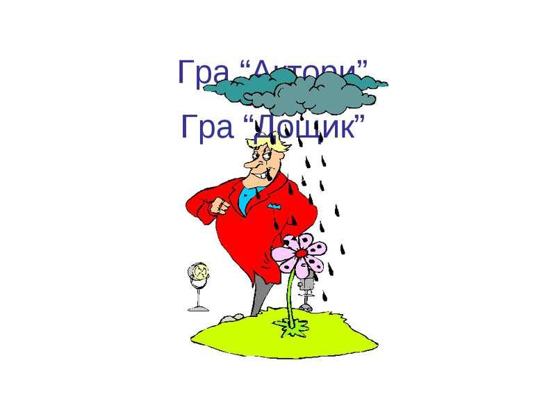 """Гра """"Актори"""" Гра """"Дощик"""""""