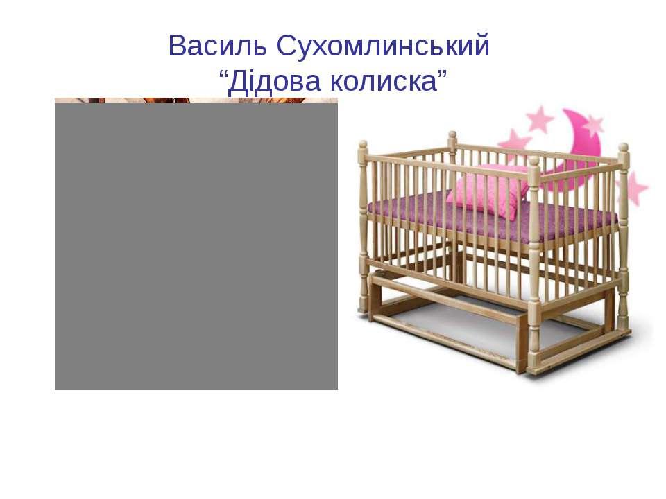 """Василь Сухомлинський """"Дідова колиска"""""""