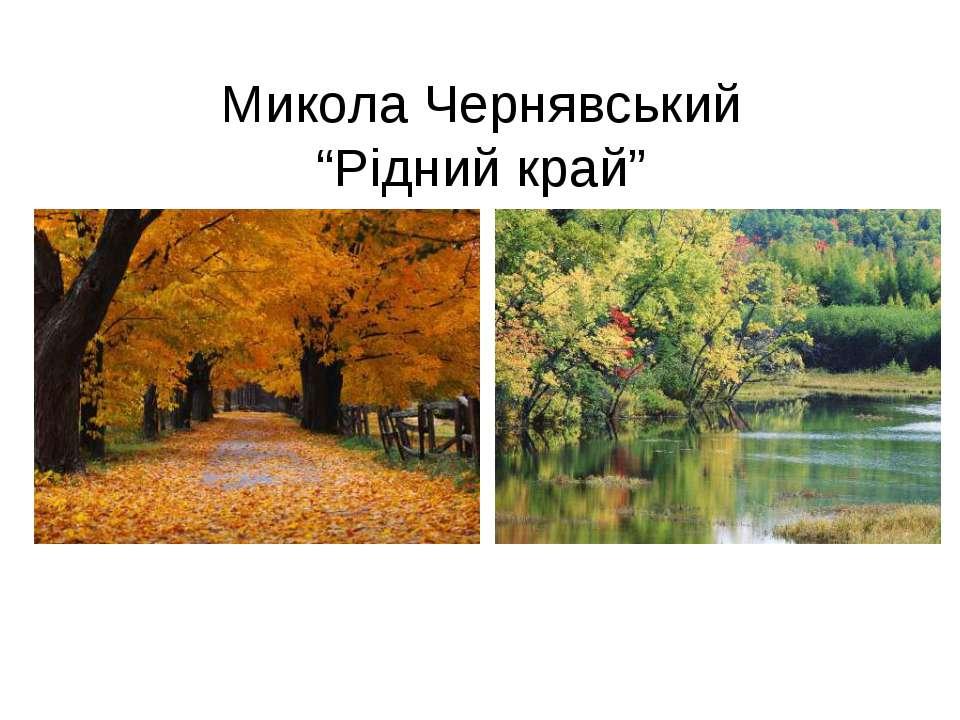 """Микола Чернявський """"Рідний край"""""""