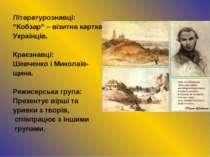 """Літературознавці: """"Кобзар"""" – візитна картка Українців. Краєзнавці: Шевченко і..."""