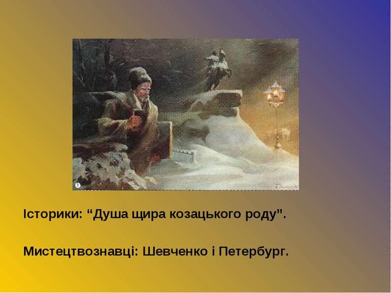 """Історики: """"Душа щира козацького роду"""". Мистецтвознавці: Шевченко і Петербург."""