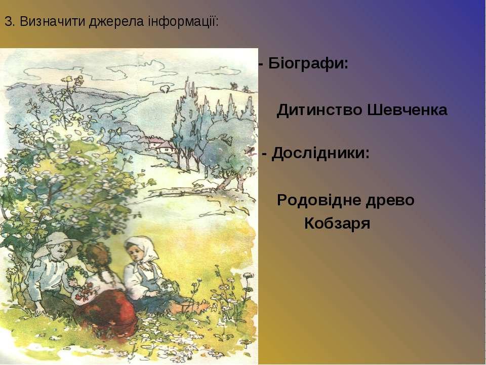 3. Визначити джерела інформації: - Біографи: Дитинство Шевченка - Дослідники:...