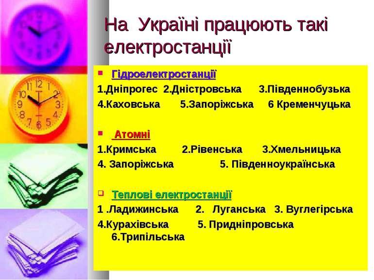 На Україні працюють такі електростанції Гідроелектростанції 1.Дніпрогес 2.Дні...