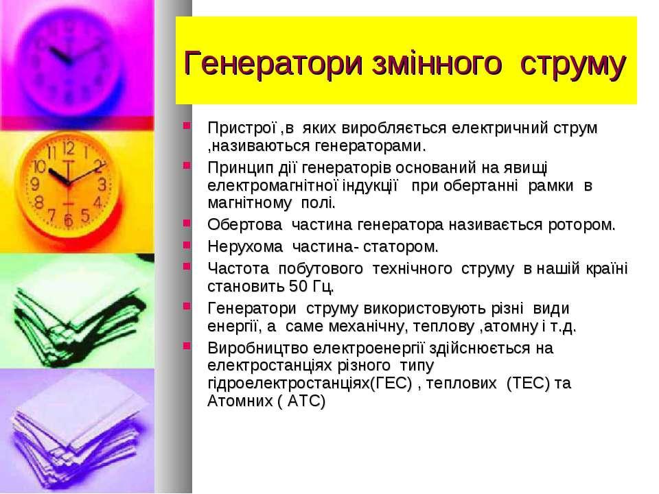 Генератори змінного струму Пристрої ,в яких виробляється електричний струм ,н...