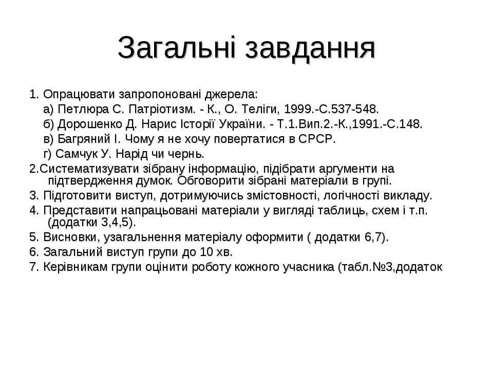 Загальні завдання 1. Опрацювати запропоновані джерела: а) Петлюра С. Патріоти...