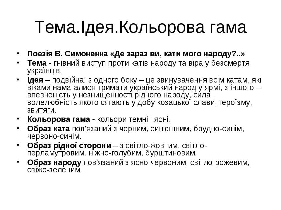Тема.Ідея.Кольорова гама Поезія В. Симоненка «Де зараз ви, кати мого народу?....
