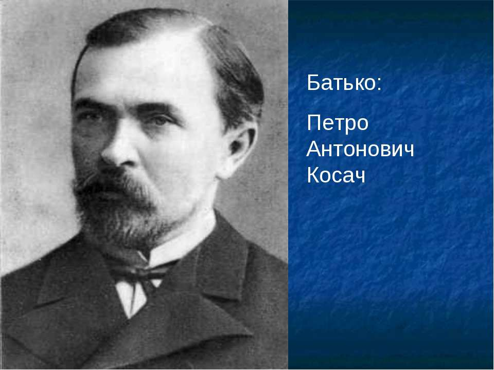 Батько: Петро Антонович Косач