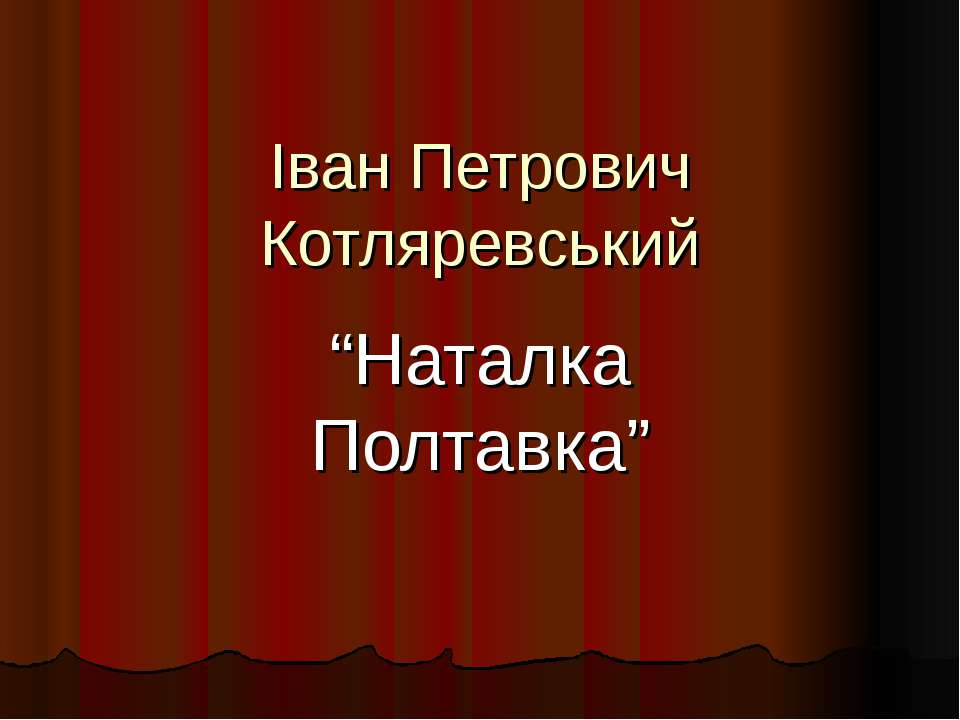 """Іван Петрович Котляревський """"Наталка Полтавка"""""""