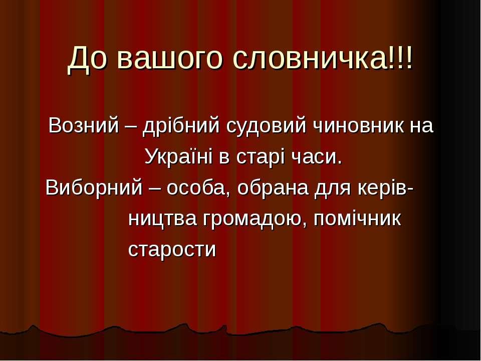 До вашого словничка!!! Возний – дрібний судовий чиновник на Україні в старі ч...