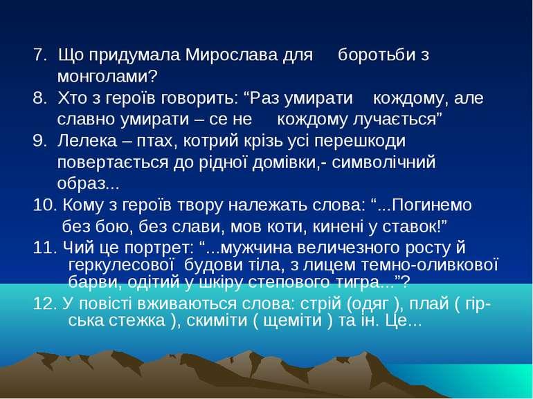 7. Що придумала Мирослава для боротьби з монголами? 8. Хто з героїв говорить:...