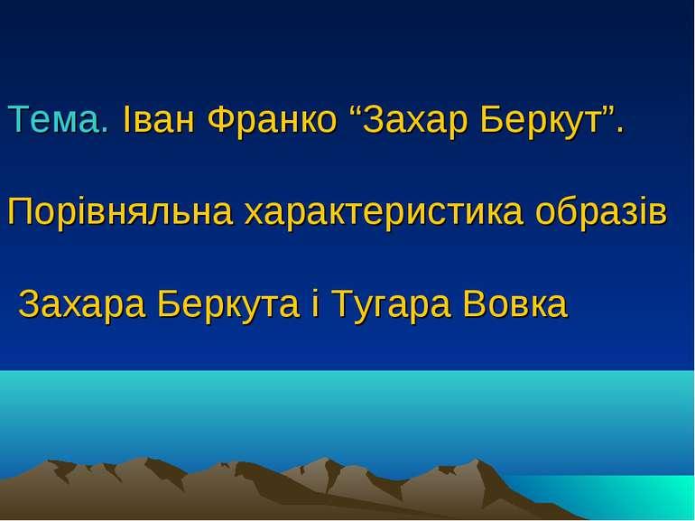 """Тема. Іван Франко """"Захар Беркут"""". Порівняльна характеристика образів Захара Б..."""