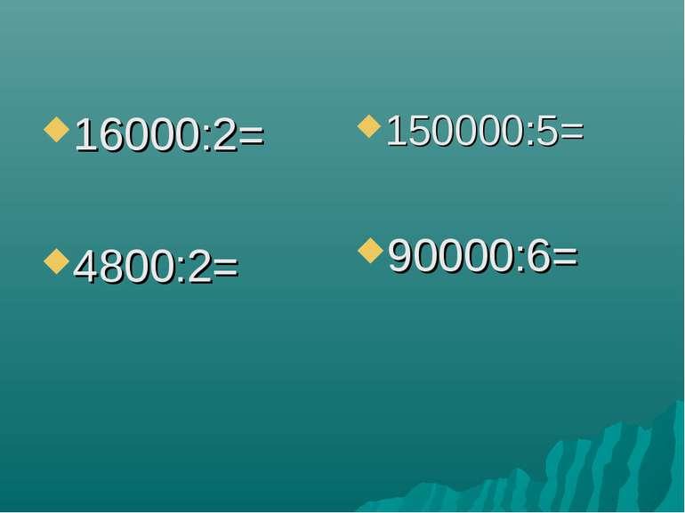 16000:2= 4800:2= 150000:5= 90000:6=