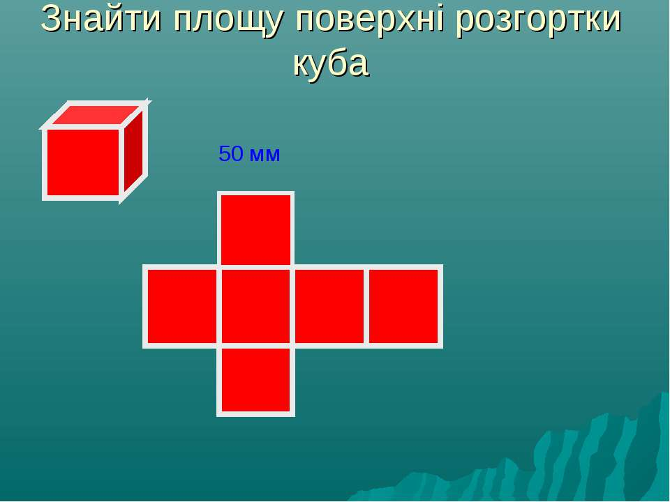 Знайти площу поверхні розгортки куба 50 мм