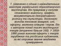 Т. Шевченко є одним з найвидатніших майстрів українського образотворчого мист...