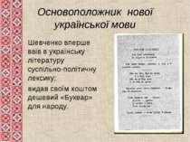 Основоположник нової української мови Шевченко вперше ввів в українську літер...