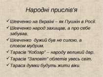 Народні прислів'я Шевченко на Вкраїні – як Пушкін в Росії. Шевченко народ зах...