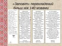«Заповіт» перекладений більш ніж 140 мовами ЗАПАВЕДЗЬ Як памру я, похавайце Н...