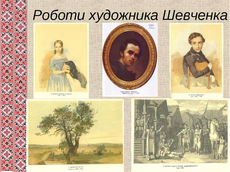 Роботи художника Шевченка