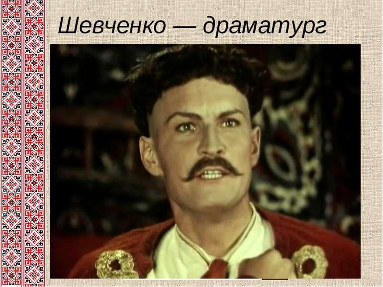 Шевченко — драматург