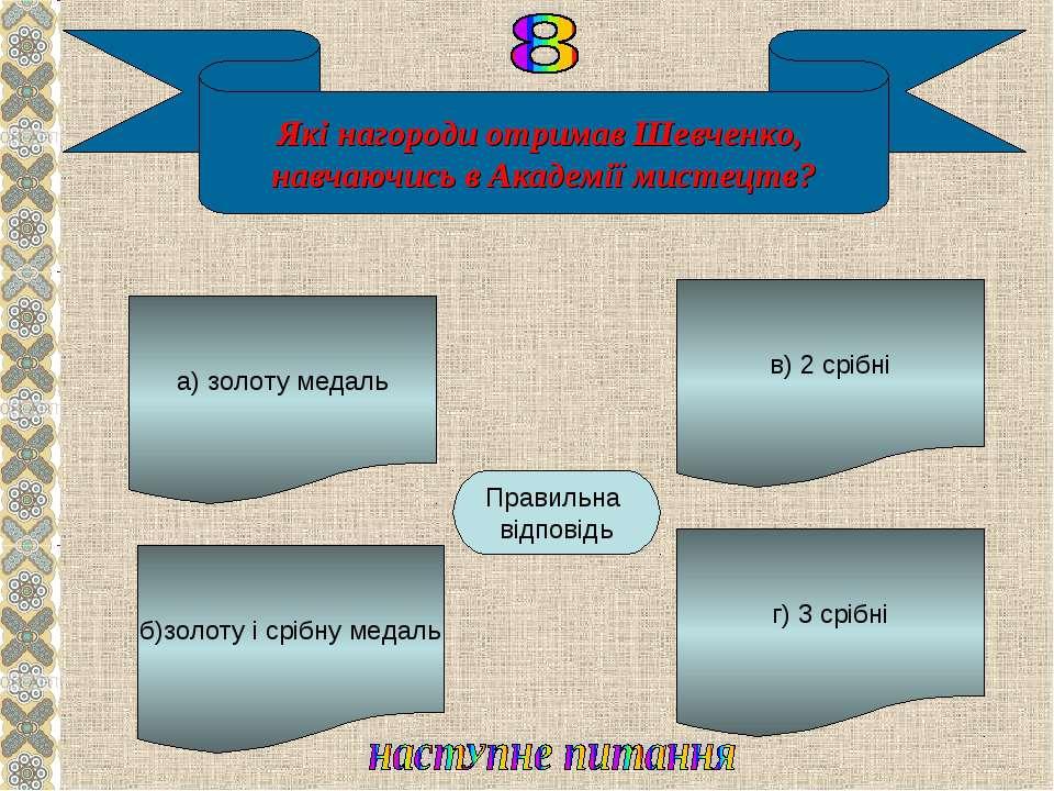 Які нагороди отримав Шевченко, навчаючись в Академії мистецтв? а) золоту меда...