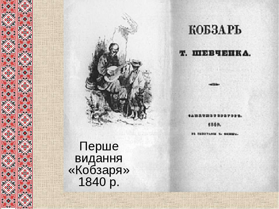 Перше видання «Кобзаря» 1840 р.