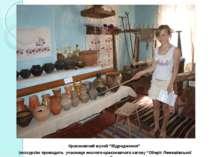 """Краєзнавчий музей """"Відродження"""" (екскурсію проводить учасниця еколого-краєзна..."""