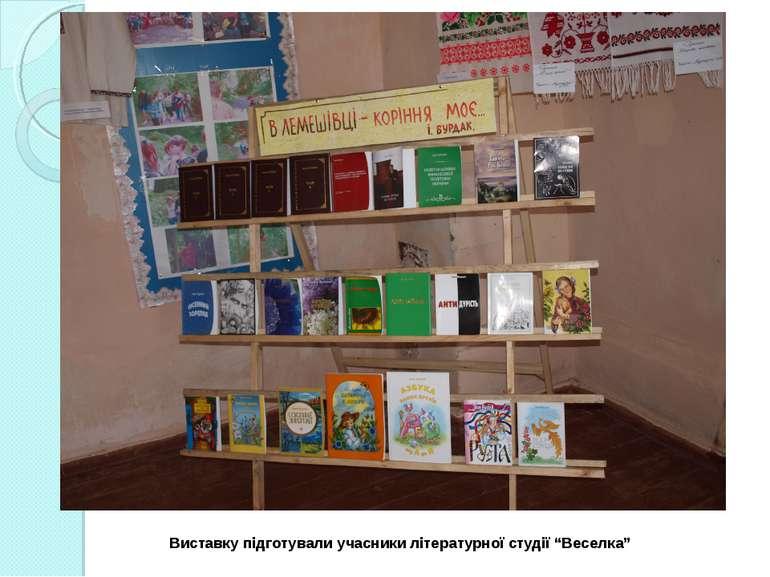 """Виставку підготували учасники літературної студії """"Веселка"""""""