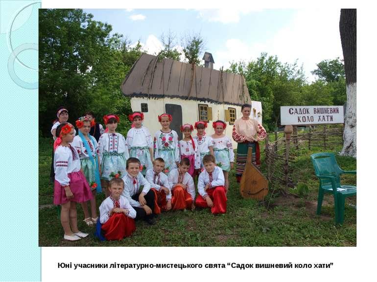 """Юні учасники літературно-мистецького свята """"Садок вишневий коло хати"""""""