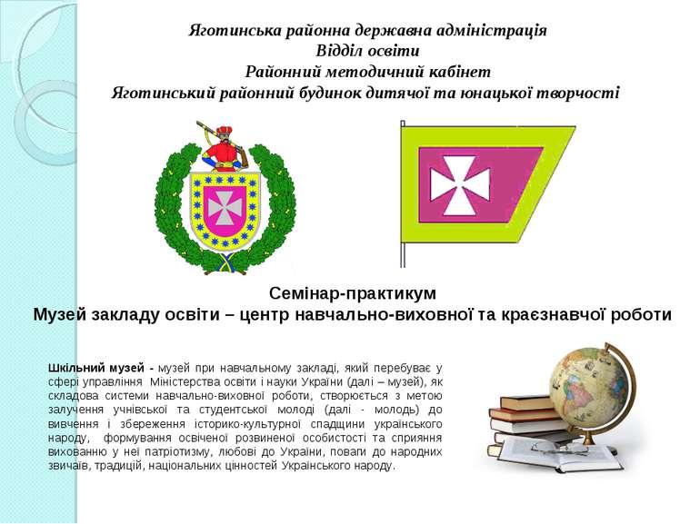 Яготинська районна державна адміністрація Відділ освіти Районний методичний к...