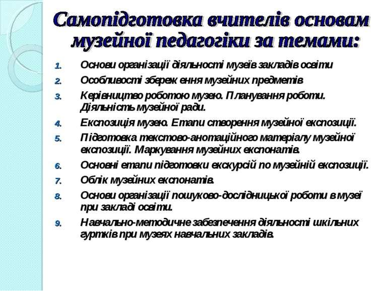 Основи організації діяльності музеїв закладів освіти Особливості збереження м...