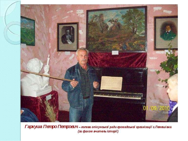 Гаркуша Петро Петрович – голова опікунської ради громадської організації с.Ле...