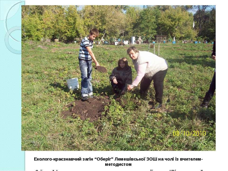 """Еколого-краєзнавчий загін """"Оберіг"""" Лемешівської ЗОШ на чолі із вчителем-метод..."""