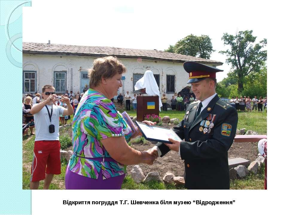 """Відкриття погруддя Т.Г. Шевченка біля музею """"Відродження"""""""