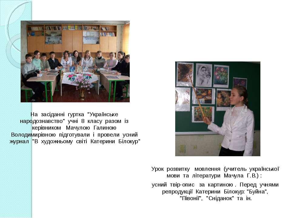 """На засіданні гуртка """"Українське народознавство"""" учні 8 класу разом із керівни..."""