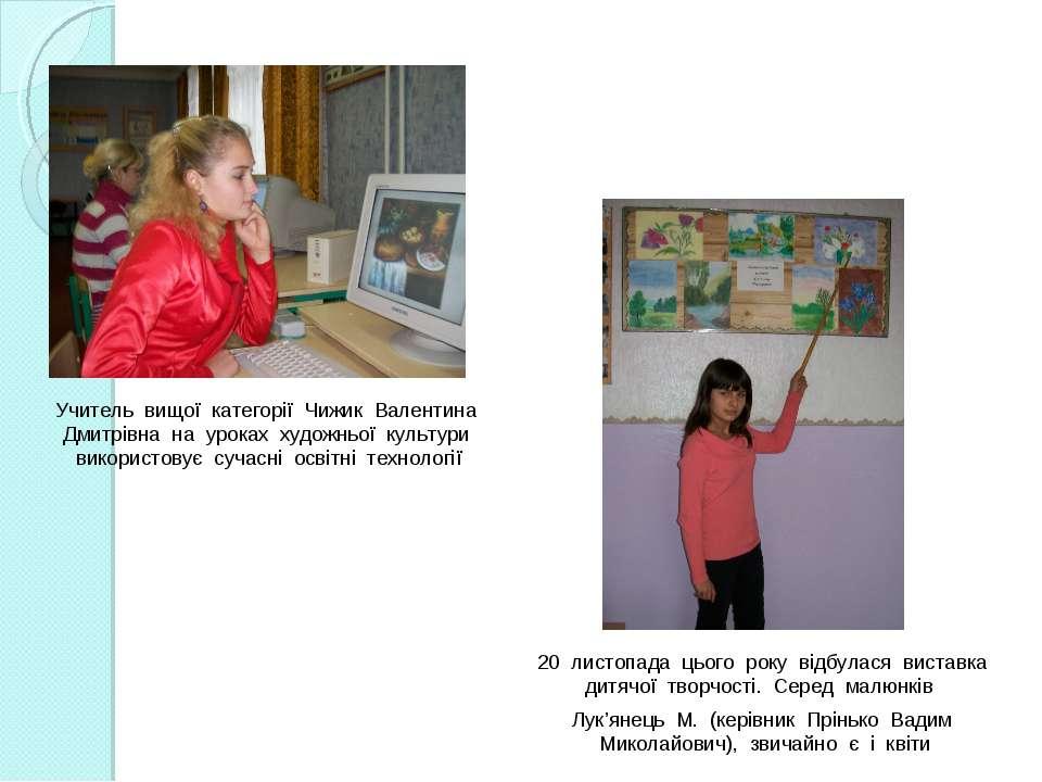 20 листопада цього року відбулася виставка дитячої творчості. Серед малюнків ...
