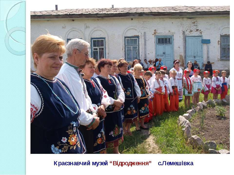 """Краєзнавчий музей """"Відродження"""" с.Лемешівка"""