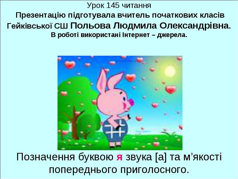 Урок 145 читання Презентацію підготувала вчитель початкових класів Гейківсько...