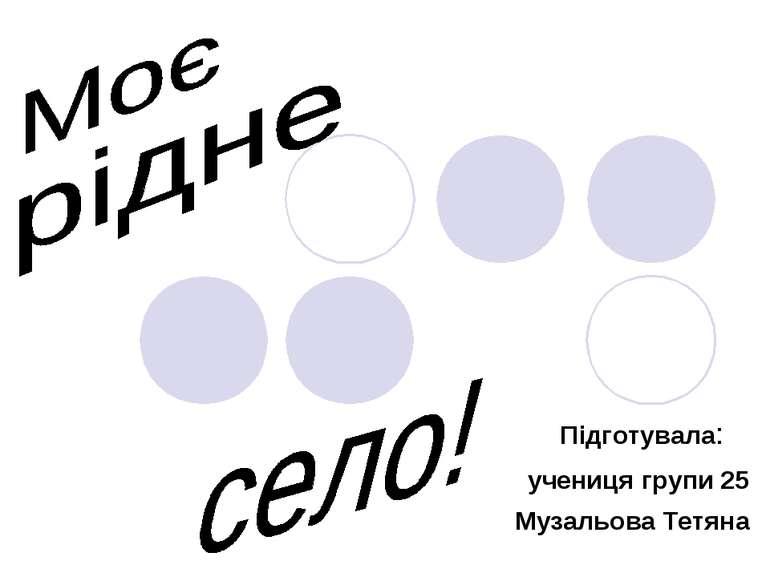 Підготувала: учениця групи 25 Музальова Тетяна
