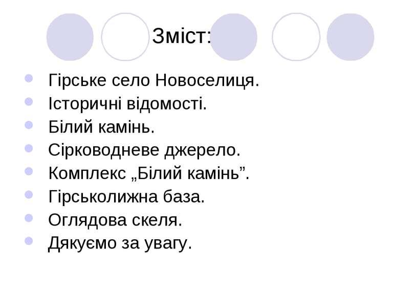 Зміст: Гірське село Новоселиця. Історичні відомості. Білий камінь. Сірководне...