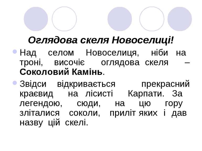 Оглядова скеля Новоселиці! Над селом Новоселиця, ніби на троні, височіє огляд...