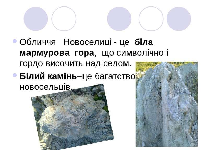 Обличчя Новоселиці - це біла мармурова гора, що символічно і гордо височить н...