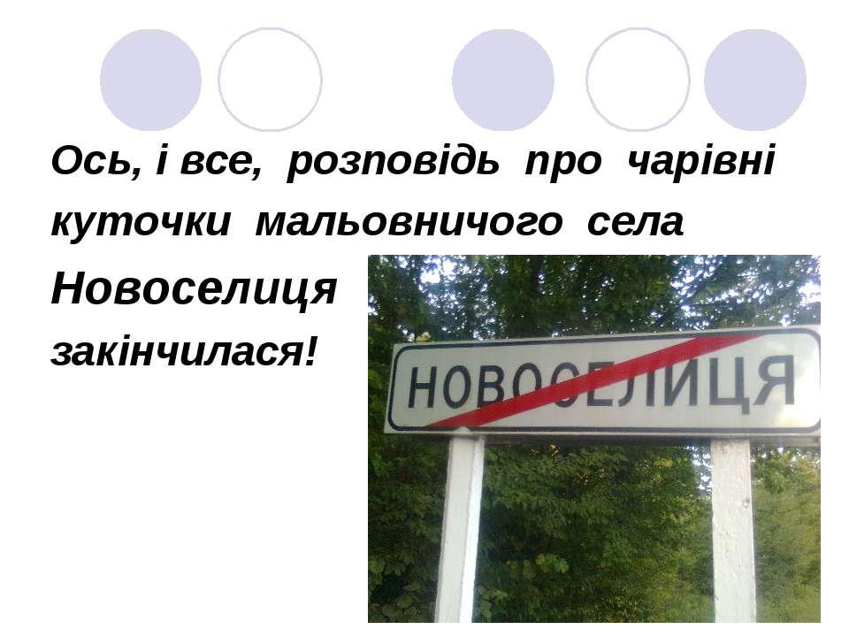 Ось, і все, розповідь про чарівні куточки мальовничого села Новоселиця закінч...