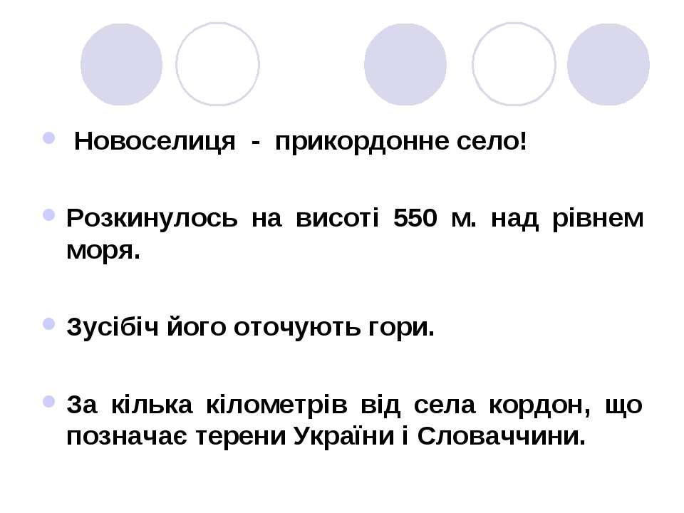Новоселиця - прикордонне село! Розкинулось на висоті 550 м. над рівнем моря. ...