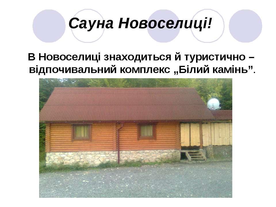 Сауна Новоселиці! В Новоселиці знаходиться й туристично – відпочивальний комп...
